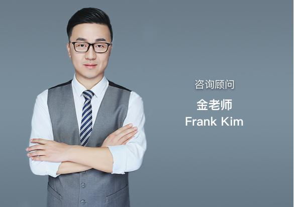咨询顾问   金老师 Frank Kim