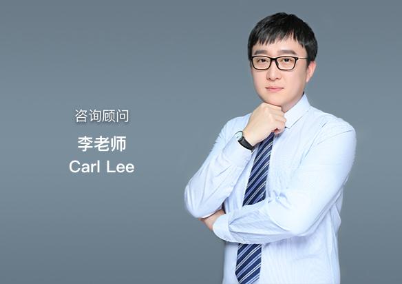 咨询顾问   李老师 Carl Lee